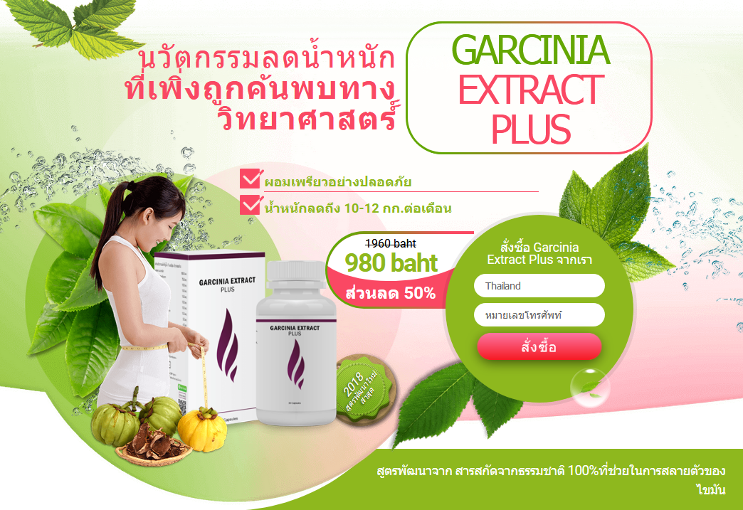 Garcinia Extract Plus th