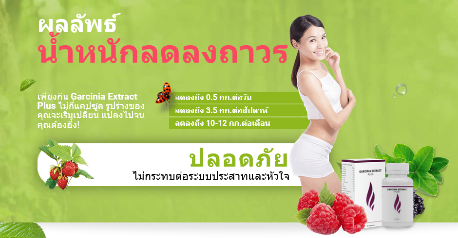 Garcinia Extract Plus thai